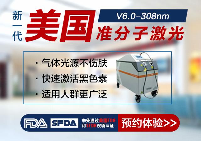 美国V6.0-308nm准分子激光